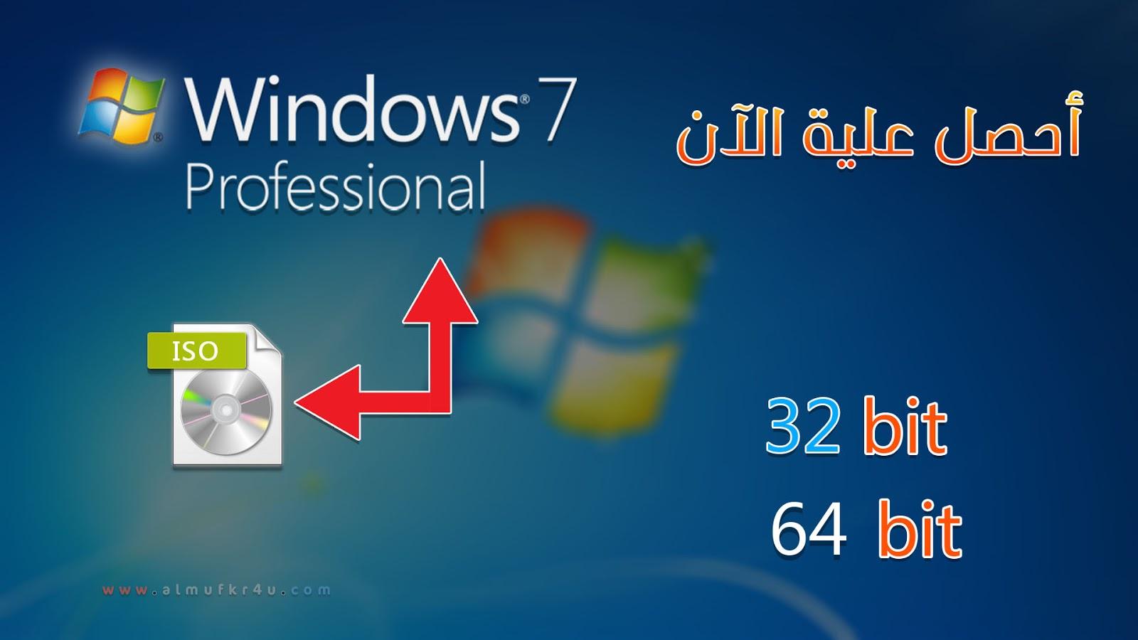 تحميل ويندوز 7 بروفيشنال من مايكروسوفت