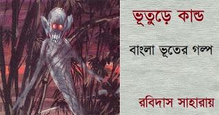 Bhuture Kando Bangla Bhuter Golpo PDF  By Rabidas Saharay