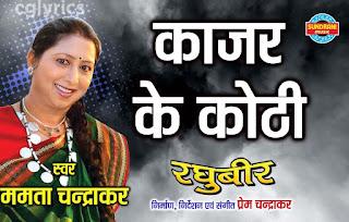 Kajar Ke Kothi Ma Lyrics | Raghubir | Mamta Chandrakar chhattisgarhi lyrics