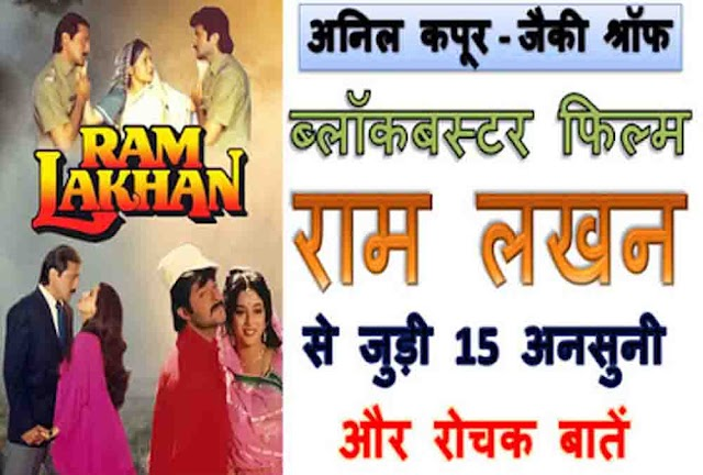 Ram Lakhan Unknown Facts in Hindi: राम लखन से जुड़ी 15 अनसुनी और रोचक बातें