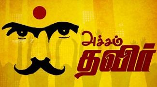 Achcham Thavir | Pengal Santhikum Peoblem | News 7 Tamil