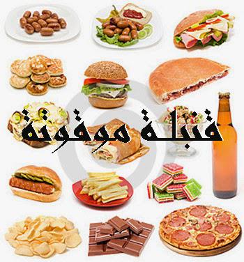 مكسبات الطعم الصناعية قنبلة موقوتة لتدمير صحتك.