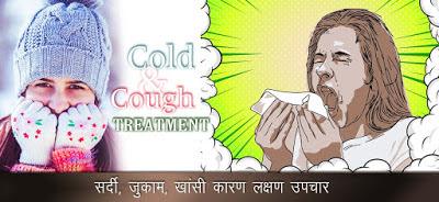 सर्दी, जुकाम, खांसी उपचार, Colds Cough Treatment in Hindi, Cough cold remedies, remedies for common cold and cough, सर्दियों में जुकाम का रामबाण इलाज, Home remedies for cough and cold treatment, sardi jukam ka ilaj, सर्दी-जुकाम दूर करने के लिए घरेलू, सर्दी-जुकाम खांसी उपचार , सर्दी जुकाम खांसी.  सर्दी जुकाम और खांसी  का आयुर्वेदिक इलाज, Cold and Cough home treatment
