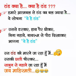 Winter jokes in Hindi: Sardi status in Hindi