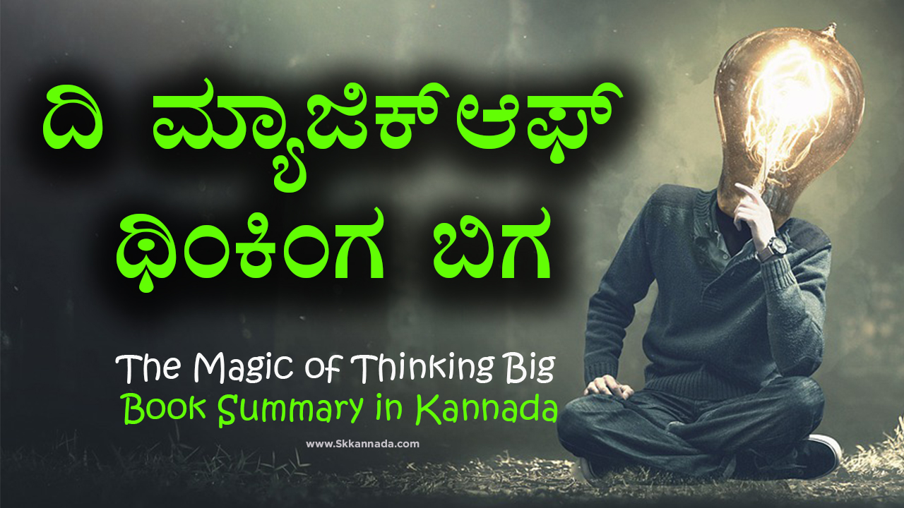 ದಿ ಮ್ಯಾಜಿಕ್ ಆಫ್ ಥಿಂಕಿಂಗ ಬಿಗ - The Magic of Thinking Big Book Summary in Kannada