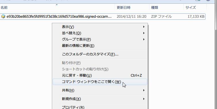 【Nexus4】Android 5.0.1 OTAリンクのzipからアップデート 7