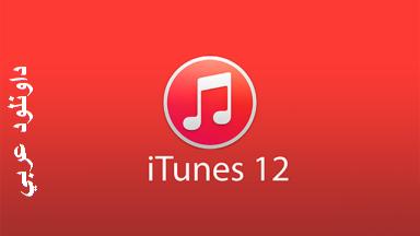 Téléchargement en cours iTunes (64-bit) 12.9.5.7 برنامج آي تونز iTunes (64-bit) البرنامج الرسمي لتشغيل ومزامنة الصوتيات والفيديو والوسائط الملفات والصور لأجهزة آيفون وآيباد من Apple، يمتلك تصميم رائع وسلس.