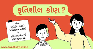 who is krutisheel? Is Krutisheel a temporary title or permenant?, કૃતિશીલ કોણ છે?, કૃતિશીલ કામચલાઉ શીર્ષક છે કે કાયમી?, Insurance Gas/Electricity Loans Mortgage Attorney Lawyer Donate Conference Call Degree Credit