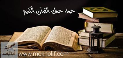 حوار حول القران الكريم   إثبات أن كلام الله معجز ، ومنزل على سول الله ﷺ ، وليس منقول من كتب الأولين.