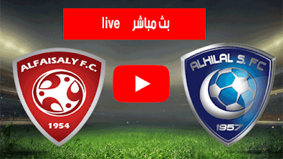 موعد مباراة الهلال والفيصلي اليوم 25-8- 2020 الدوري السعودي