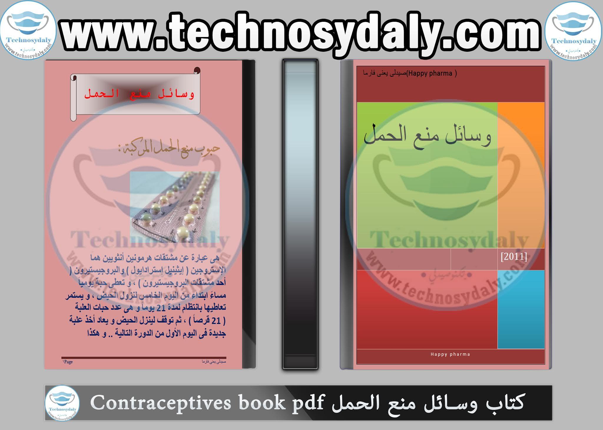 كتاب وسائل منع الحمل Contraceptives book pdf