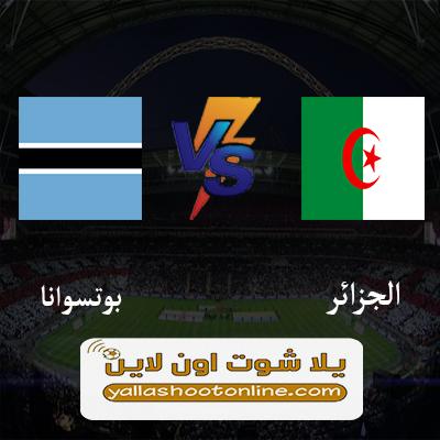 مباراة الجزائر وبتسوانا اليوم