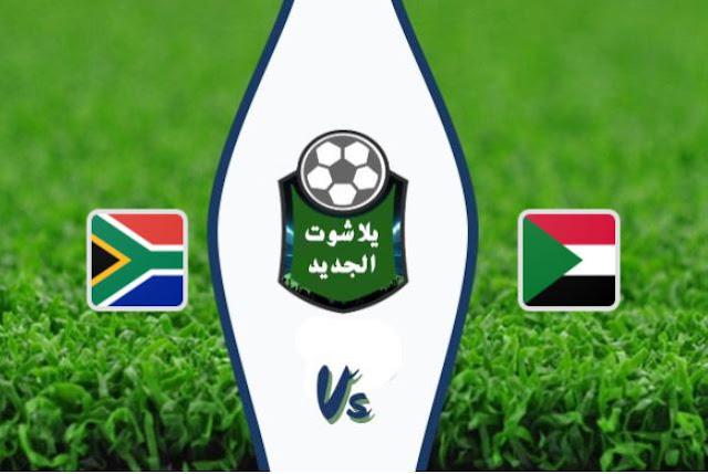 انتهت مباراة السودان وجنوب افريقيا اليوم 17-11-2019 تصفيات كأس أمم أفريقيا