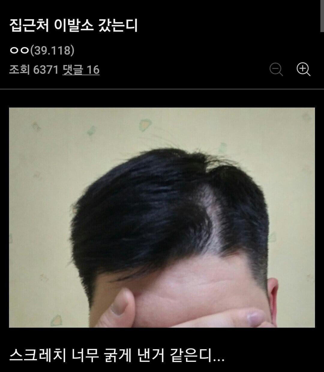 싱글벙글 디씨 헤어스타일 갤러리 일상 - 꾸르