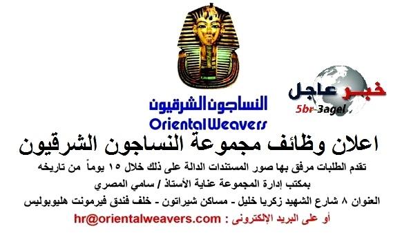 بالاهرام - اعلان وظائف مجموعة النساجون الشرقيون للمحافظات والتقديم لمدة 15 يوم يدوى والكترونى