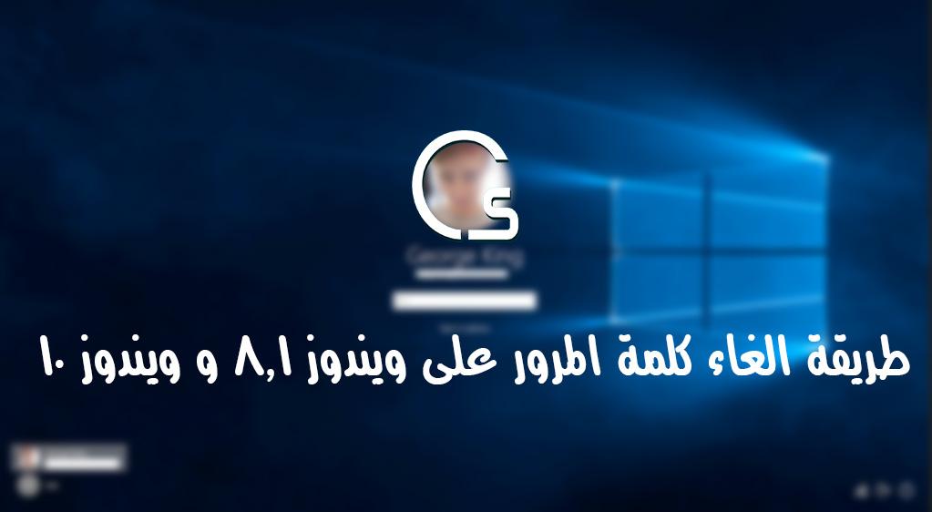 طريقة الغاء كلمة المرور على ويندوز 8.1 و ويندوز 10