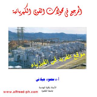 تحميل كتاب المرجع في محولات القوى الكهربائية pdf ، أ.د. محمود جيلاني doc