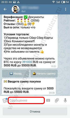 сумма в рублях для покупки биткоина