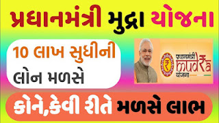 PMMY mudra yojna all informtion and application form
