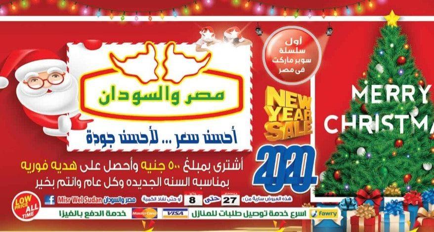 عروض مصر والسودان الجديدة من 27 ديسمبر 2019 حتى 8 يناير 2020 عام جديد سعيد