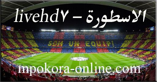 موقع الاسطورة TV لبث المباريات   livehd7