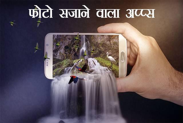 photo-sajane-wala-apps