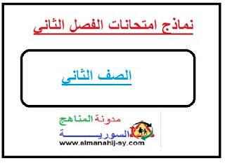 نماذج امتحانات للصف الثاني الفصل الثاني سوريا 2019-2020