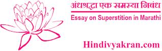 "Marathi Essay on ""Superstition"", ""अंधश्रद्धा एक सामाजिक समस्या मराठी निबंध"", ""Andhvishwas Marathi Nibandh"" for Students"