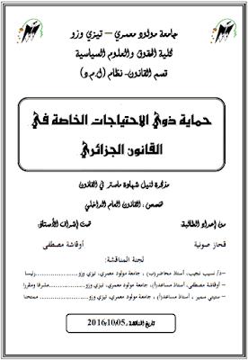 مذكرة ماستر: حماية ذوي الاحتياجات الخاصة في القانون الجزائري PDF