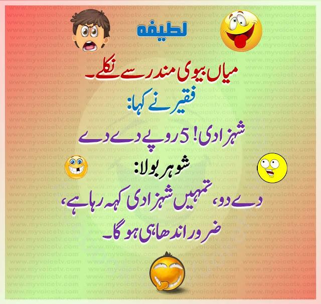 #UrduJoke – Mian biwi mandir say niklay to..☺...