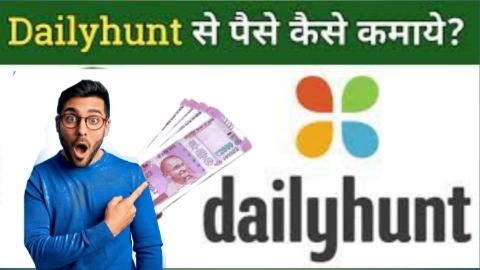 Daliyhunt रोज दे रहा है ₹560 । आप भी ले सकते हो।  Daliyhunt से पैसा कैसे कमाये 2021?