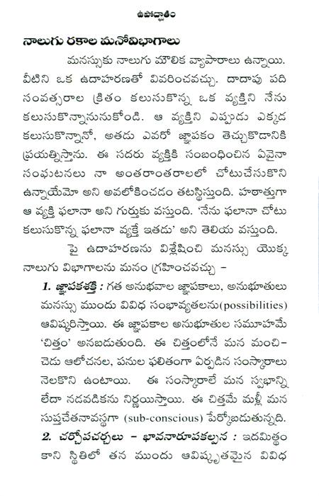 swami vivekananda biography in telugu pdf free download