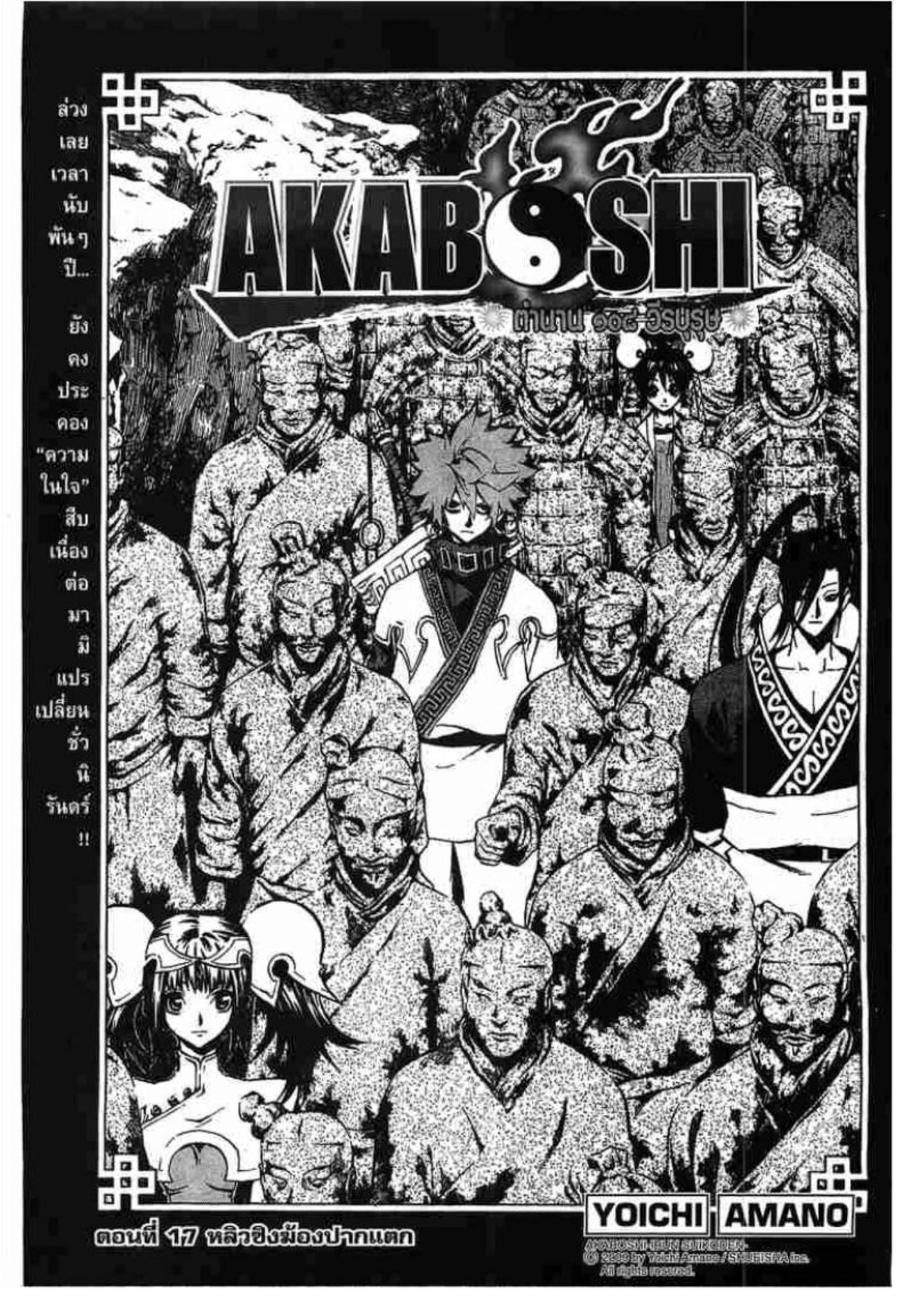 Akaboshi: Ibun Suikoden-ตอน 17