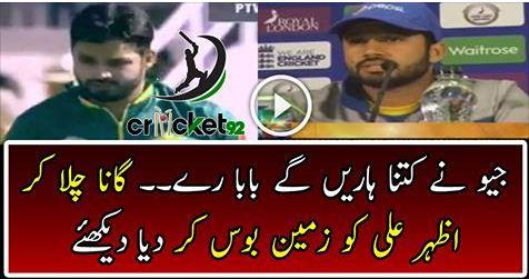 Geo New badly Fun on Pakistan Cricket Team and Captain Azhar Ali After losing Series, geo tv, azhar ali,