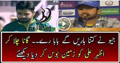 Geo New badly Fun on Pakistan Cricket Team and Captain Azhar Ali After losing Series, geo tv, azhar ali,