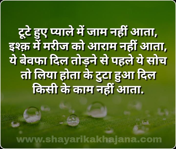 hindi shayari by shayari kakhajana