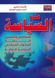 تحميل كتاب علم السياسة احمد سليم البرصان pdf