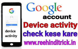 Google account device activity check kese kare 1