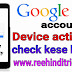 Google account device activity check kese kare