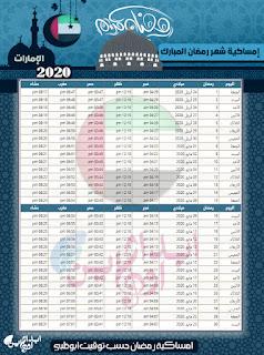 ramadan-emirates-Time-1441