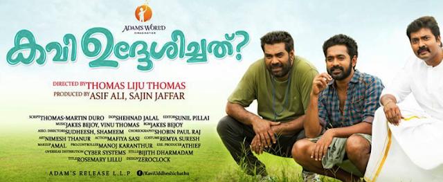 Kavi Uddheshichathu Malayalam Movie Trailer | Asif Ali | Biju Menon
