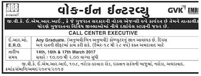 GVK EMRI Call Centre Executive Recruitment 2017