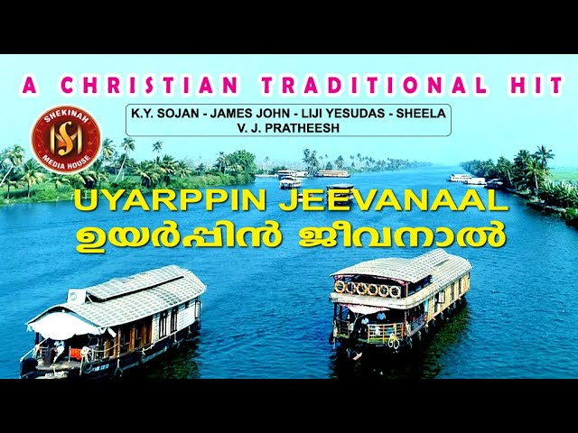 Uyarppin Jeevanaal Nithya Jeevan Nalkum Lyrics | Malayalam Christian Song