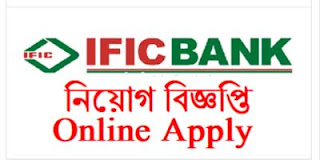 Job Circular 2019-IFIC Bank Limited Image