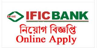 Job Circular 2019-IFIC Bank Limited