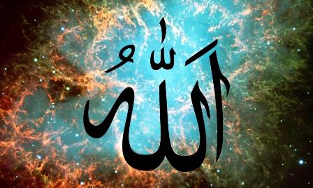 मुसलमान अल्लाह नाम से किसको पुकारते है? (Whom do Muslims call Allah)