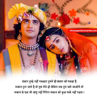 radha krishna love quotes in hindi