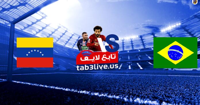 نتيجة مباراة البرازيل وفنزويلا اليوم 2021/06/13 كوبا أمريكا