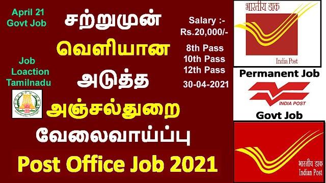 புதிய போஸ்ட் ஆபிஸ் வேலைவாய்ப்பு 2021 | தமிழ்நாடு அஞ்சல்துறை வேலைவாய்ப்பு 2021 | Tamilnadu post office recruitment 2021 | post office jobs 2021 in tamil nadu