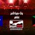 مشاهدة مباراة الكويت وأستراليا بث مباشر اليوم الثلاثاء 10/09/2019 التصفيات المؤهله لكأس العالم